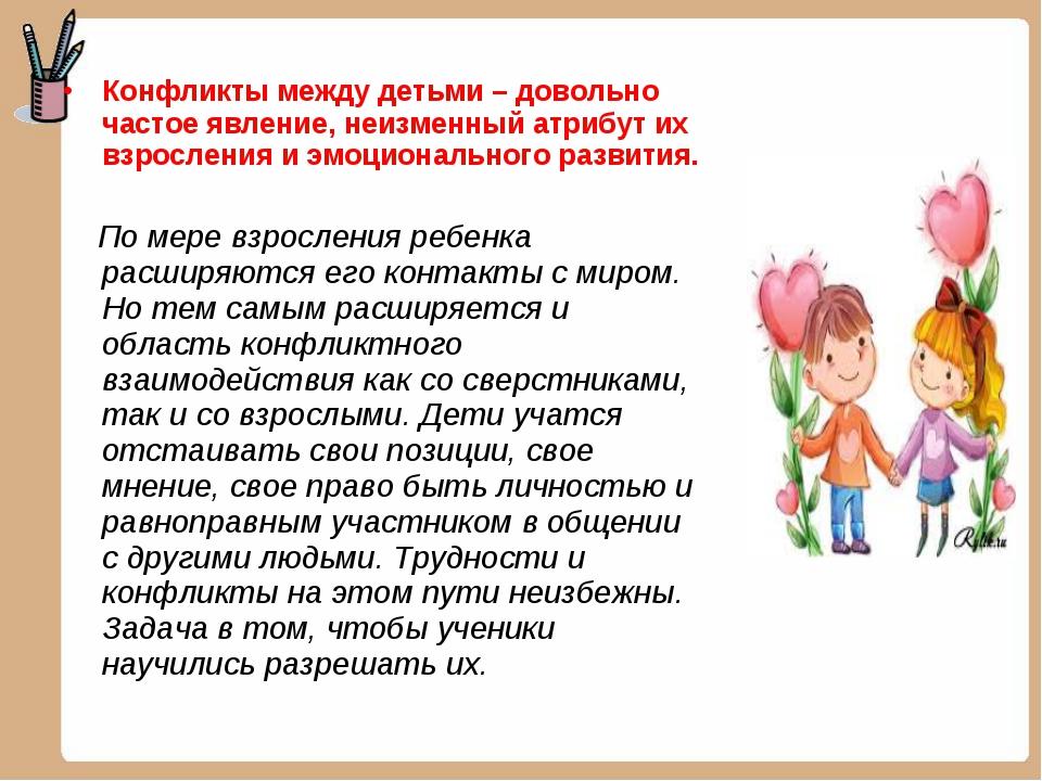 Конфликты между детьми – довольно частое явление, неизменный атрибут их взрос...