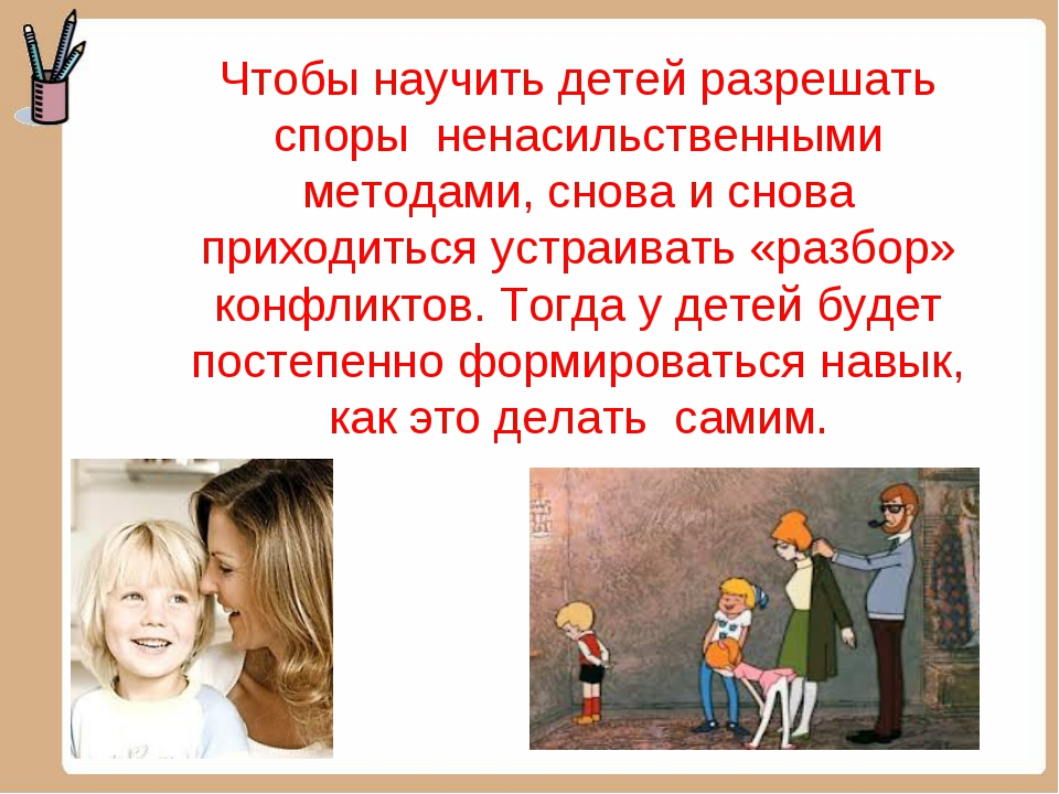 Чтобы научить детей разрешать спорыненасильственными методами, снова и снов...