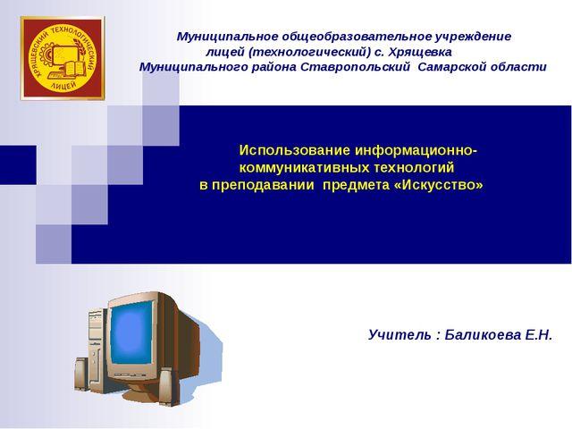 Муниципальное общеобразовательное учреждение лицей (технологический) с. Хрящ...