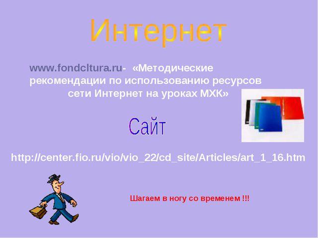www.fondcltura.ru- «Методические рекомендации по использованию ресурсов сети...