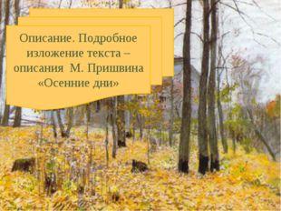 Описание. Подробное изложение текста –описания М. Пришвина «Осенние дни» *