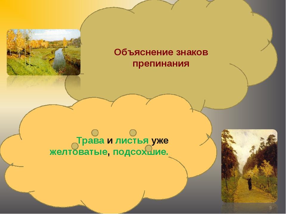 * Объяснение знаков препинания Трава и листья уже желтоватые, подсохшие.