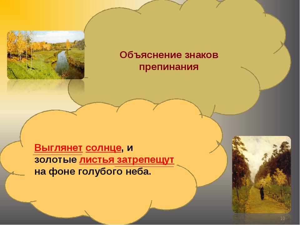 * Объяснение знаков препинания Выглянет солнце, и золотые листья затрепещут н...