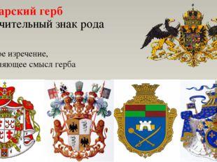Девиз краткое изречение,  объясняющее смысл герба