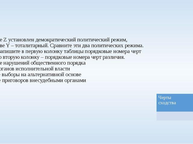 В государстве Z установлен демократический политический режим, а в государств...