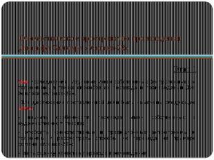 Ономастическое пространство произведения Джозефа Хеллера «Уловка-22» Цель исс