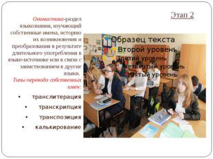 Этап 2 Ономастика-раздел языкознания, изучающий собственные имена, историю их