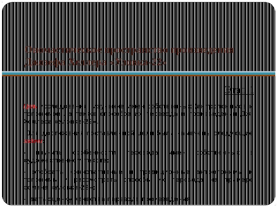 Ономастическое пространство произведения Джозефа Хеллера «Уловка-22» Цель исс...