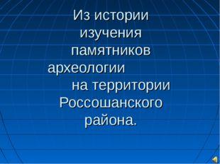 Из истории изучения памятников археологии на территории Россошанского района.