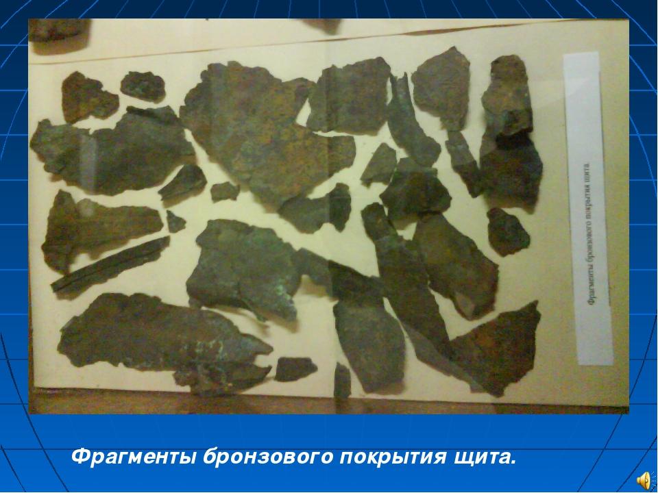 Фрагменты бронзового покрытия щита.