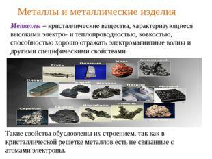 Металлы и металлические изделия Металлы – кристаллические вещества, характери