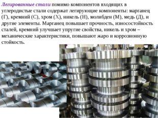 Легированные стали помимо компонентов входящих в углеродистые стали содержат