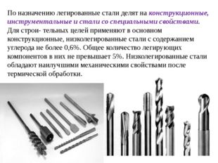 По назначению легированные стали делят на конструкционные, инструментальные и
