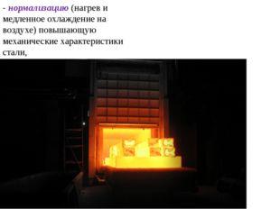 - нормализацию (нагрев и медленное охлаждение на воздухе) повышающую механиче
