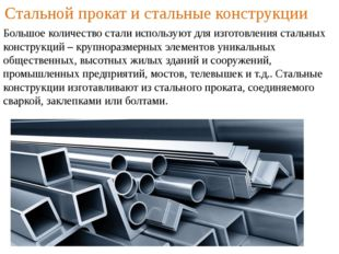 Стальной прокат и стальные конструкции Большое количество стали используют дл