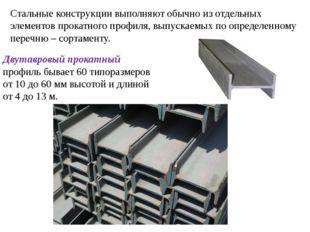 Стальные конструкции выполняют обычно из отдельных элементов прокатного профи