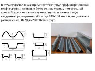 В строительстве также применяются гнутые профили различной конфигурации, имею