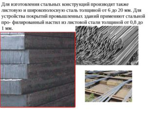 Для изготовления стальных конструкций производят также листовую и широкополос