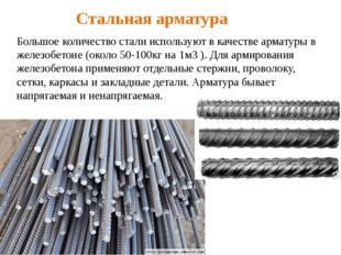 Стальная арматура Большое количество стали используют в качестве арматуры в ж