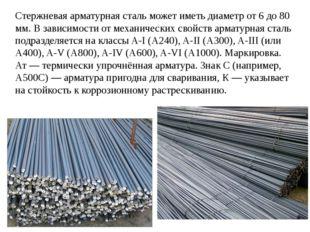 Стержневая арматурная сталь может иметь диаметр от 6 до 80 мм. В зависимости