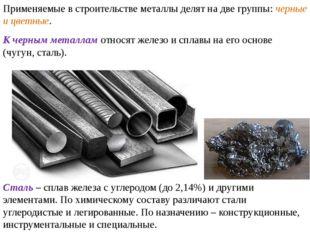 Применяемые в строительстве металлы делят на две группы: черные и цветные. К