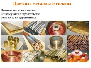 Цветные металлы и сплавы Цветные металлы и сплавы используются в строительств