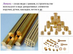 Латунь – сплав меди с цинком, в строительстве используют в виде декоративных