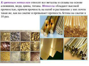 К цветным металлам относят все металлы и сплавы на основе алюминия, меди, цин