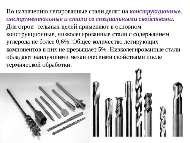По назначению легированные стали делят на конструкционные, инструментальные и...