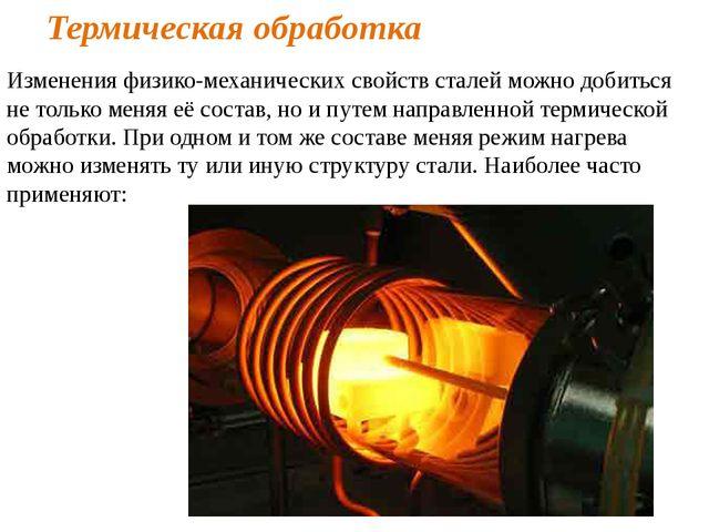 Термическая обработка Изменения физико-механических свойств сталей можно доби...