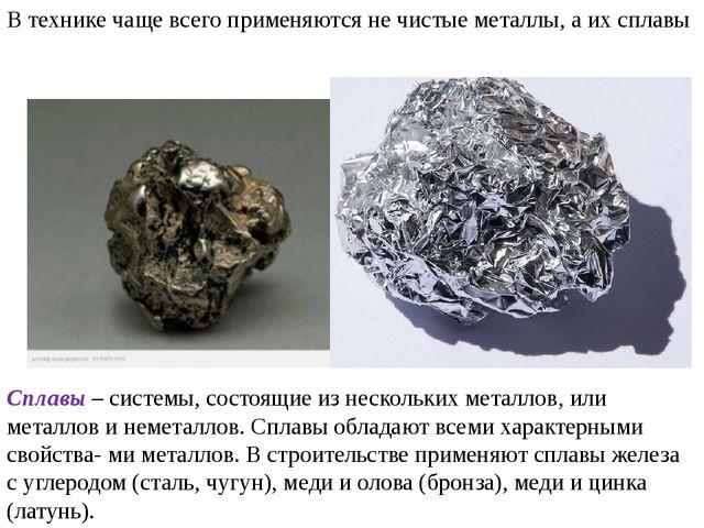 В технике чаще всего применяются не чистые металлы, а их сплавы Сплавы – сист...