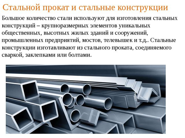 Стальной прокат и стальные конструкции Большое количество стали используют дл...