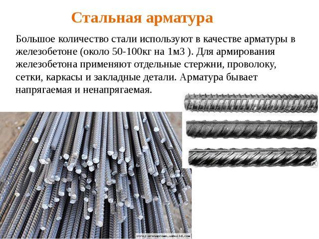 Стальная арматура Большое количество стали используют в качестве арматуры в ж...