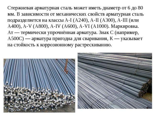 Стержневая арматурная сталь может иметь диаметр от 6 до 80 мм. В зависимости...