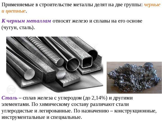 Применяемые в строительстве металлы делят на две группы: черные и цветные. К...