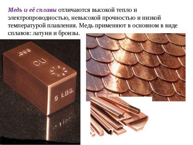 Медь и её сплавы отличаются высокой тепло и электропроводностью, невысокой пр...