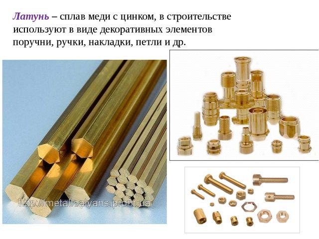 Латунь – сплав меди с цинком, в строительстве используют в виде декоративных...