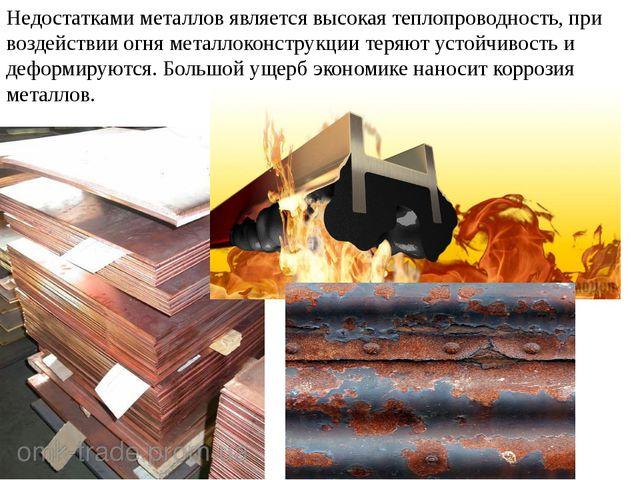 Недостатками металлов является высокая теплопроводность, при воздействии огня...