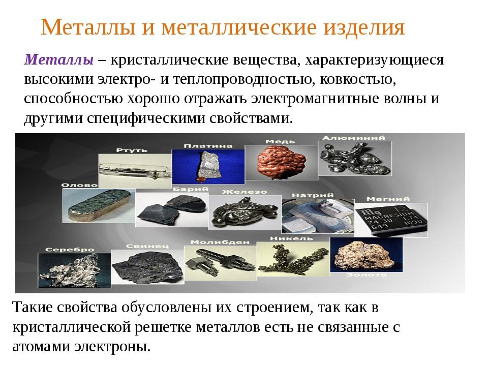 Металлы и металлические изделия Металлы – кристаллические вещества, характери...