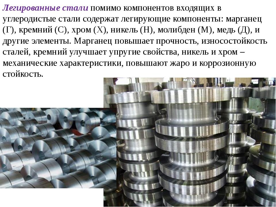Легированные стали помимо компонентов входящих в углеродистые стали содержат...