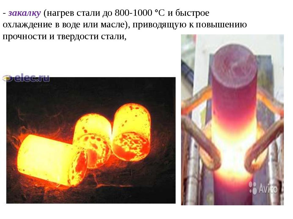 - закалку (нагрев стали до 800-1000 °С и быстрое охлаждение в воде или масле)...