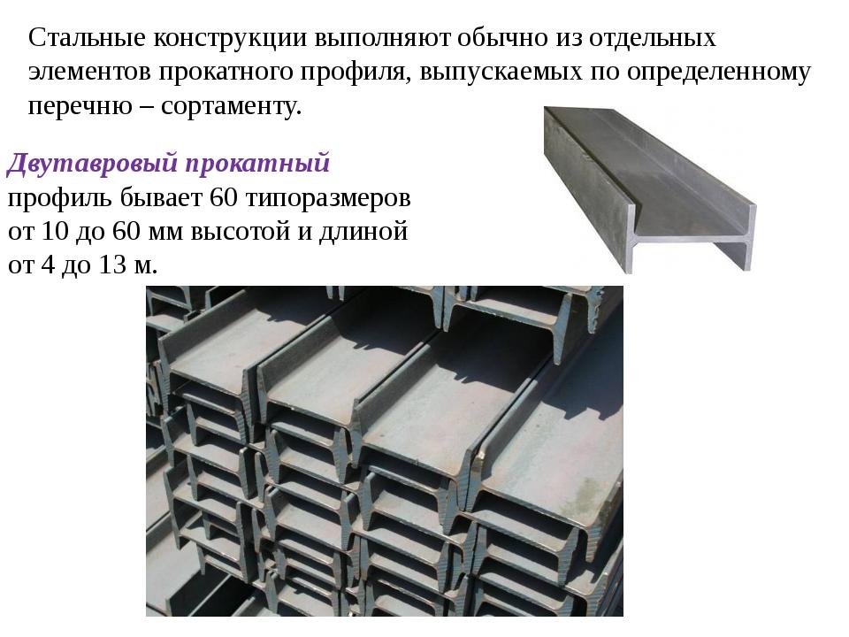 Стальные конструкции выполняют обычно из отдельных элементов прокатного профи...