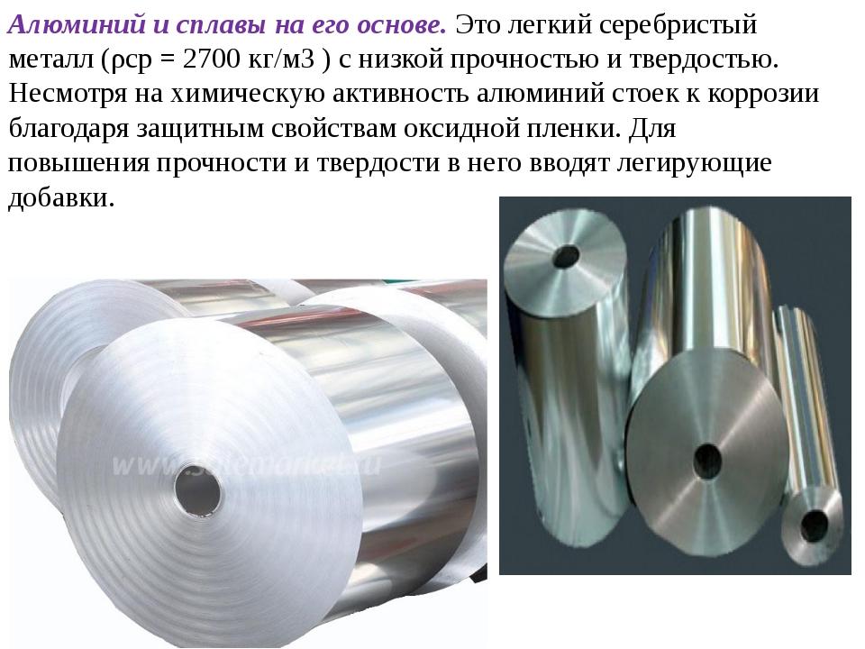 Алюминий и сплавы на его основе. Это легкий серебристый металл (ρср = 2700 кг...