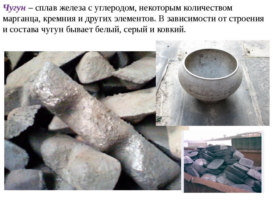 Чугун – сплав железа с углеродом, некоторым количеством марганца, кремния и д...