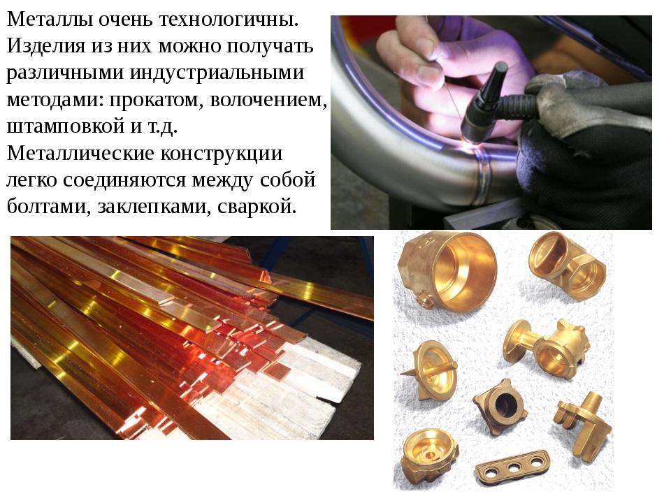 Металлы очень технологичны. Изделия из них можно получать различными индустри...