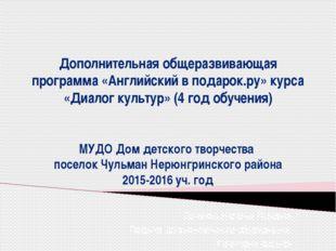 Дополнительная общеразвивающая программа «Английский в подарок.ру» курса «Диа