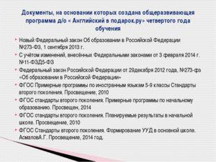 Новый Федеральный закон Об образовании в Российской Федерации №273-Ф3, 1 сент