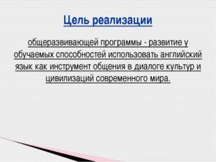 общеразвивающей программы - развитие у обучаемых способностей использовать ан