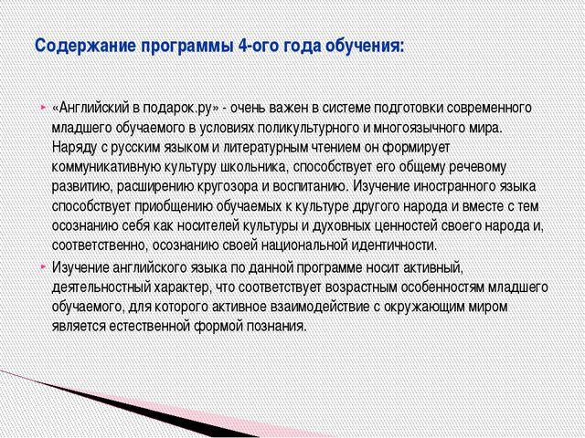«Английский в подарок.ру» - очень важен в системе подготовки современного мла...