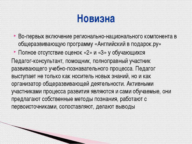 Во-первых включение регионально-национального компонента в общеразвивающую пр...
